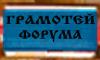 Грамотей форума