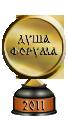 Душа Форума-2011