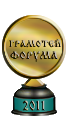 Грамотей Форума-2011