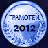 Грамотей-2012