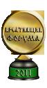 Креативщик Форума-2011