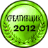Креативщик-2012
