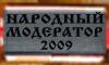 Народный модератор-2009