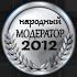 Народный модератор-2012