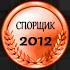 Спорщик-2012