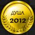 Душа форума-2012