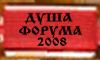 Душа форума-2008