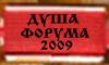 Душа форума-2009
