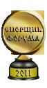 Спорщик Форума-2011